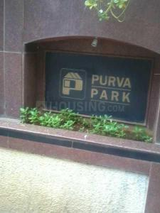 Gallery Cover Image of 1125 Sq.ft 2 BHK Apartment for rent in Purva Park, Cox Town for 34000