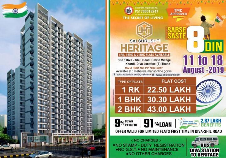 Project Image of 276.96 - 520.54 Sq.ft 1 RK Apartment for buy in Sai Shrushti Heritage