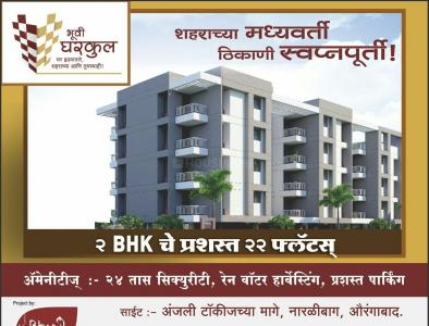 Gallery Cover Image of 800 Sq.ft 2 BHK Apartment for buy in Naralibag for 3500000
