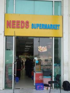 Groceries/Supermarkets Image of 2858 - 4098 Sq.ft 4 BHK Apartment for buy in DLF The Belaire