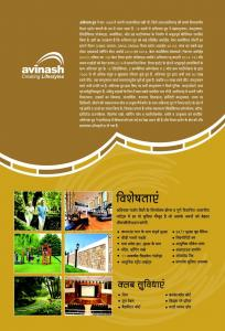 Avinash Garden City Brochure 4