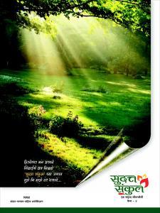 BMB Sudatta Sankul B Building Brochure 1