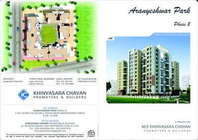 Khinvasara Aranyeshwar Park Phase II Brochure 1