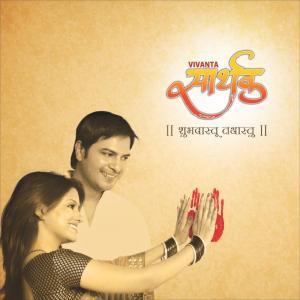 Vivanta Sarthak Brochure 1